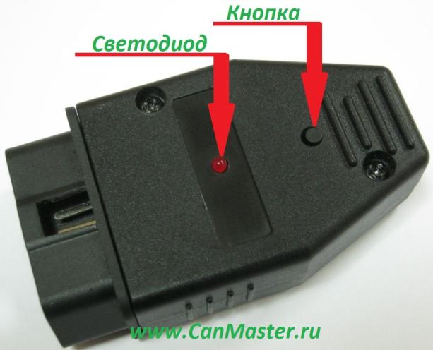 Крутилка спидометра CAN с бесплатной доставкой любой регион России