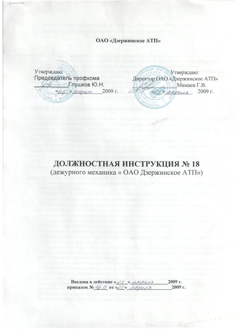 Должностная Инструкция Начальнику Производственно-Конструкторского Отдела