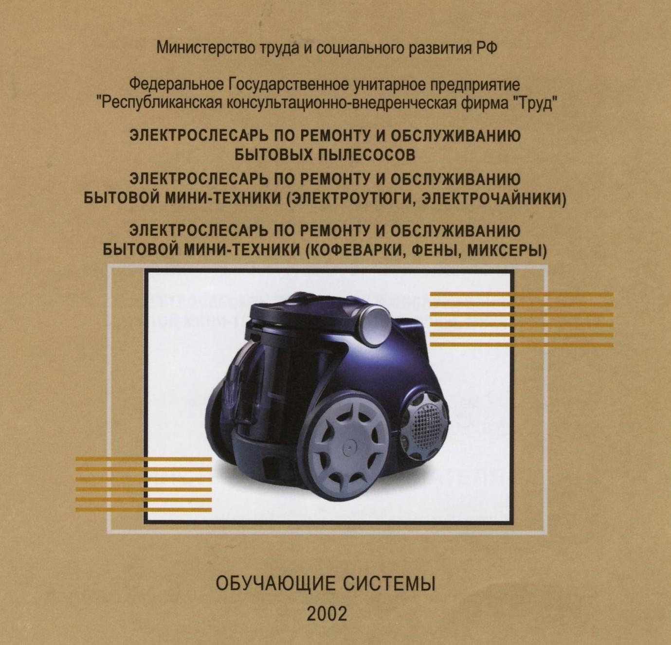 Производственная Инструкция Для Слесарей Гпм